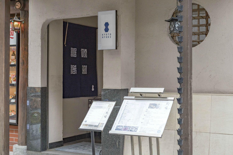 瓢喜赤坂店の入り口 ©文藝春秋