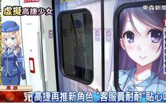 キズナアイ炎上問題 「萌えキャラだらけ国家」台湾のユルさに学びたい