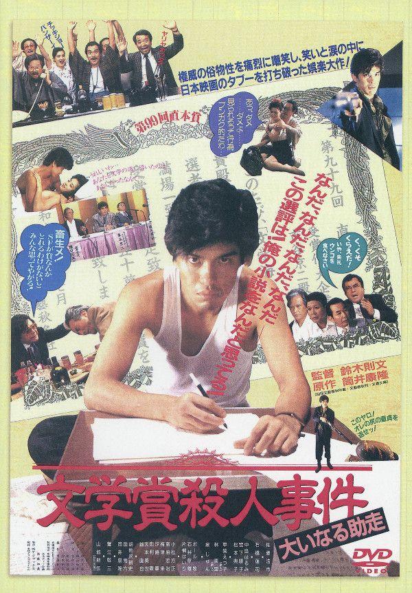 1989年作品(129分)/ディメンション/4800円(税抜)/レンタルあり
