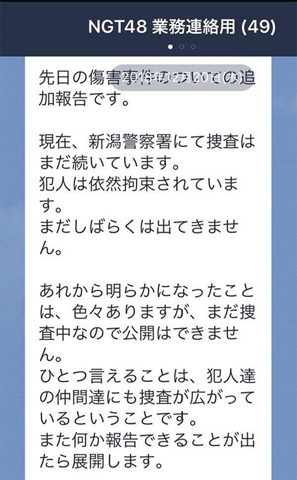 NGT支配人(当時)からのLINE