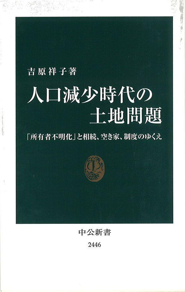 『人口減少時代の土地問題-「所有者不明化」と相続、空き家、制度のゆくえ』(吉原祥子 著)