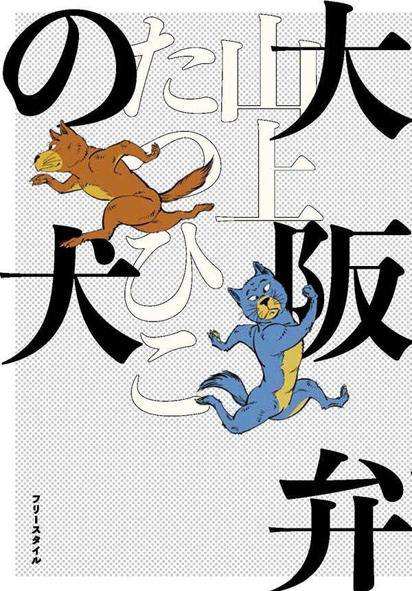 『大阪弁の犬』(山上たつひこ 著)