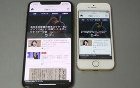 史上最大にドデカイ!新型iPhoneで何ができる? 3つのおススメポイント