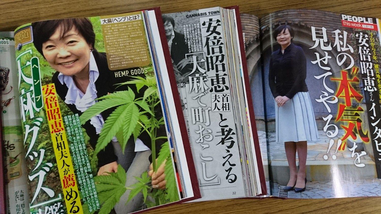 昭恵夫人は『週刊SPA!』にたびたび登場した