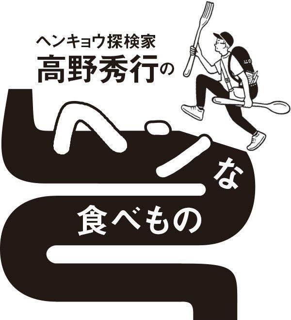 イラスト 小幡彩貴