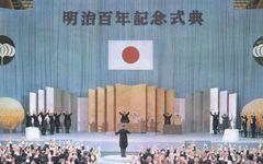 繰り返される「天皇陛下万歳」事件 明治150年式典はどうなる?