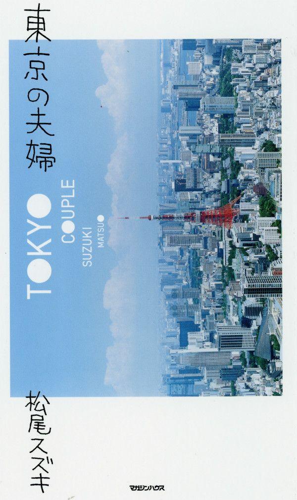 『東京の夫婦』(松尾スズキ 著)