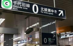 """都心の秘境・北綾瀬駅 """"消えてしまうかもしれない""""0番線の謎"""
