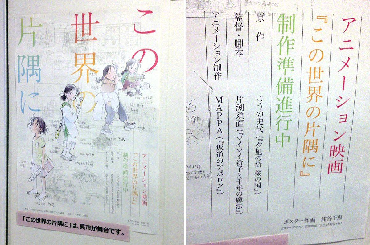 広島県呉市の「大和ミュージアム」に掲出されていた、アニメーション映画制作準備進行中の告知ポスター(2013年1月撮影)。片渕監督が自腹で作成したものとのこと