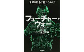 未来の「戦争」はどうなる? AI主導、ついていけない軍人の現実
