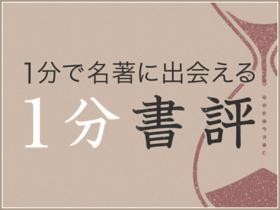 1分書評 尾崎世界観(記事一覧)