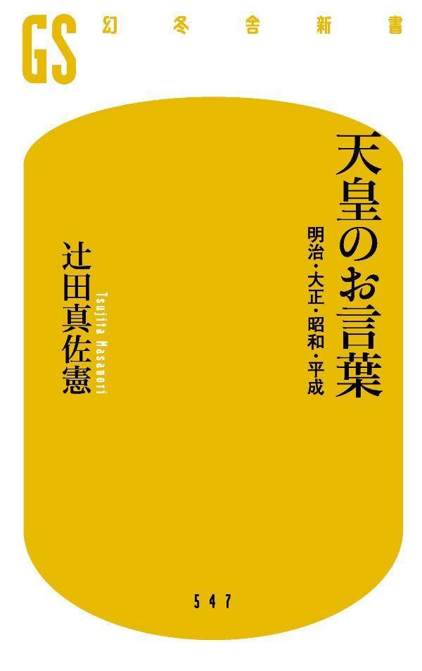 『天皇のお言葉 明治・大正・昭和・平成』(辻田真佐憲 著)