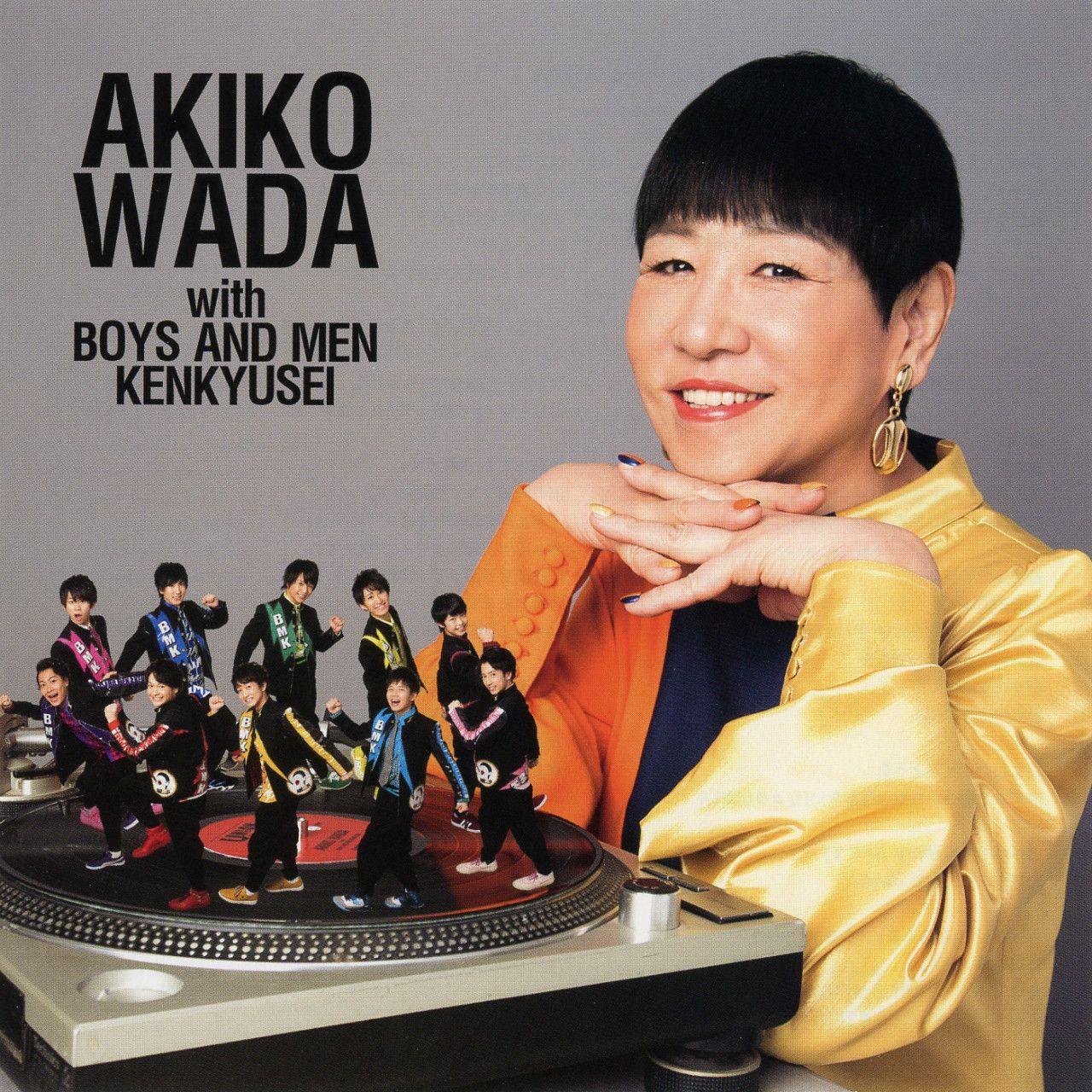 愛を頑張って/和田アキ子 with BOYS AND MEN 研究生(テイチク)和田アキ子は今年デビュー50周年。