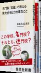 東大合格者が減少しても大丈夫!? 「武蔵」で教える「大事なこと」とは?――新書時評