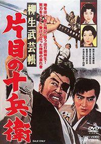 1963年作品(85分) 東映ビデオ 2000円(税抜) レンタルあり