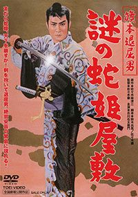 1957年作品(94分) 東映 2000円(税抜) レンタルあり