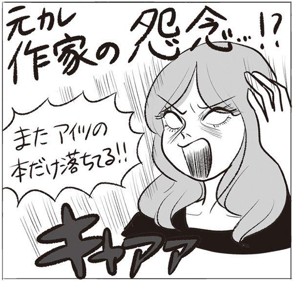 ©犬山紙子