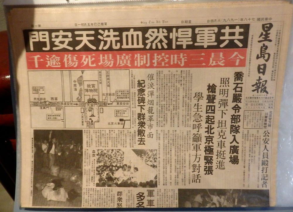 1989年6月4日、天安門事件の様子を報じる香港紙。香港・六四記念館内で筆者撮影。