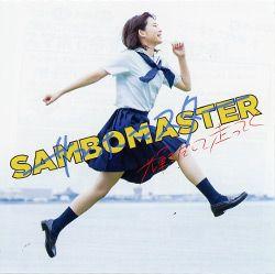輝きだして走ってく/サンボマスター(Victor)作詞作曲:山口隆。TBSドラマ『チア☆ダン』主題歌。純情すぎる応援ソング。