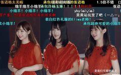 秋元氏もビックリ? 愛国アイドル化する元AKB48「契約違反」中国姉妹グループ