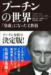 鈴木宗男氏が振り返る「実は人情味豊かなプーチン」
