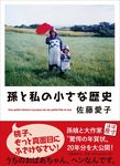 娘が語る母「バカバカしさに家族は20年耐えました」佐藤愛子が孫と贈る驚天動地の年賀状