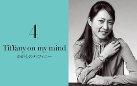 """ヴァイオリニスト・諏訪内晶子が語る""""Tiffany on my mind.""""わが心のティファニー"""