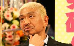 松本人志を「松本」と呼ぶか「まっちゃん」と呼ぶか問題