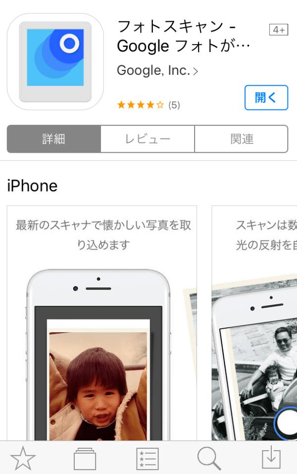 Googleの「フォトスキャン」。紙焼き写真をデータに変換するための無料アプリです。iOS版とAndroid版があります