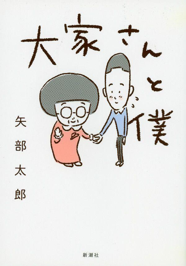 『大家さんと僕』(矢部太郎 著)