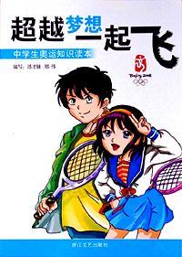 2008年の北京五輪前に中国で登場したパンフレット。日本のライトノベルの登場キャラクターを実に残念な感じでパクっており、大いに話題になった