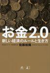 「お金2.0」が普段ビジネス書を読まない人にもウケた理由