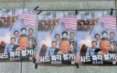 北朝鮮ミサイル発射で揺れる 韓国THAAD配備問題