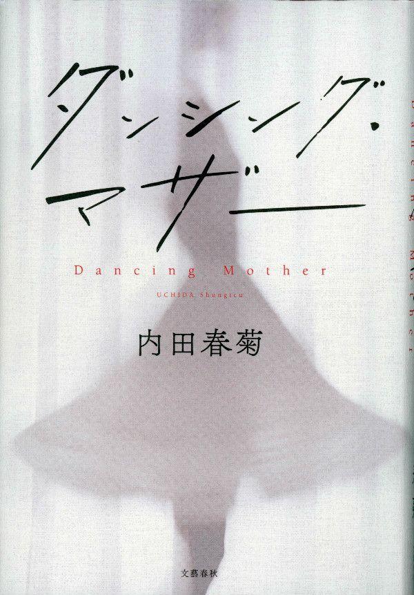 『ダンシング・マザー』(内田春菊 著)