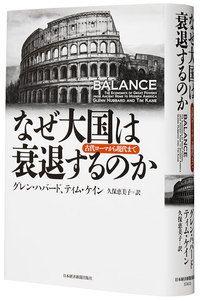 G・ハバード、T・ケイン『なぜ大国は衰退するのか』(日本経済新聞出版社)