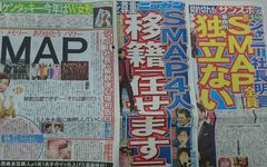 "SMAPをめぐるスポニチvsニッカン""スポーツ新聞情報戦争""を読む"