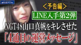 【動画】LINE入手第2弾 NGT48山口真帆をキレさせた「4通目の運営メッセージ」《予告編》