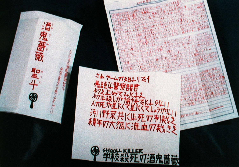 犯行声明文 ©時事通信社