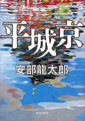 """巨大国家プロジェクト""""遷都""""を取り巻く人間ドラマ"""