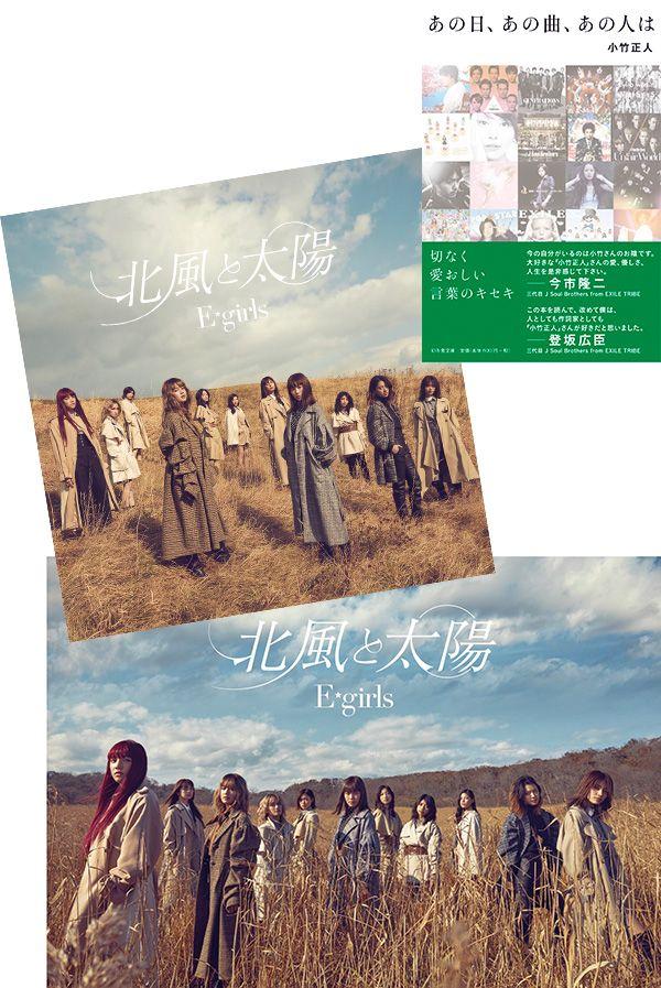 小竹氏の著書(上)とE-girls新曲のCDジャケット