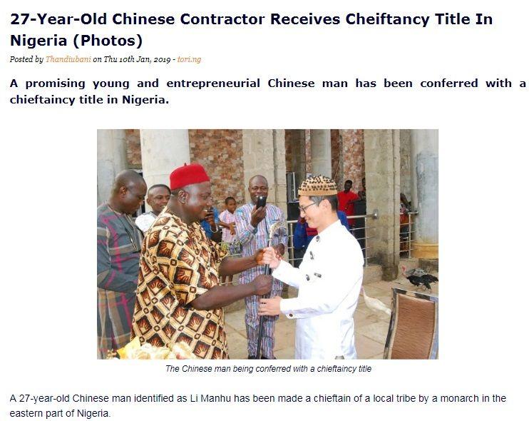 酋長になってしまった李満虎さん。ナイジェリアの現地メディア『tori.ng』の報道より。よく見ると彼の背後で鳥が歩いているのがステキだ