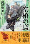 〈八咫烏シリーズ〉最新作 全寮制男子校が舞台の学校生活は〈ハリー・ポッター〉超えの迫力!