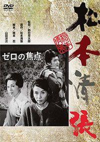 1961年作品(95分) 松竹 2800円(税抜) レンタルあり