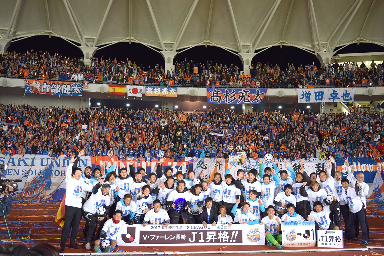 選手と監督、チームスタッフと髙田社長(前列中央)。J1昇格を挟んで、V・ファーレン長崎は13試合負けなしを記録して、「長崎の軌跡2」と評された。(写真提供:V・ファーレン長崎)