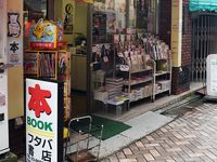 のぞいてみれば発見がある商店街の本屋さん 駒込・フタバ書店