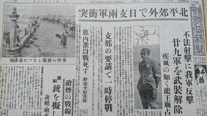 1937年7月9日付朝日新聞 日中戦争の火ぶたを切った「盧溝橋事件」の様子を伝える