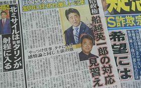 """日刊ゲンダイ""""衝撃の珍論""""で考える、安倍首相「平昌五輪出席問題」"""