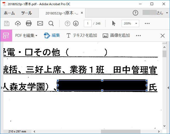 今回流出した「森友学園」の交渉記録文書(PDF)。差し替えられる前、数時間にわたって財務省のホームページに掲載されていたバージョンでは、PDF編集ソフトを使うことで黒塗りされた箇所をマウスドラッグで動かすことができました