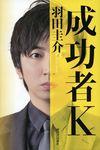 主人公は羽田圭介本人? 事実と虚構の境界線上に立つ小説