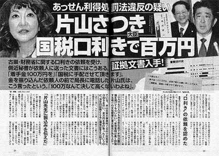 「週刊文春」が報じた「国税100万円口利き疑惑」
